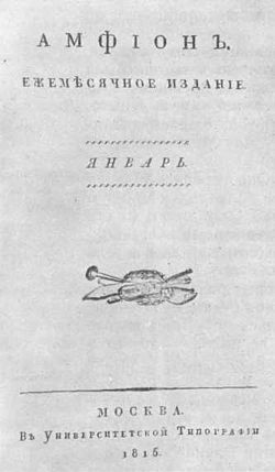 Амфилон. 1815. Январь.jpg