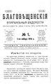 Благовещенские епархиальные ведомости. 1914. №01-24.pdf