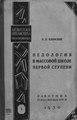 Блонский П.П. Педология в массовой школе первой ступени. (1930).pdf