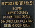 Братская могила № 201. Табличка.jpg