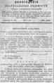 Вологодские епархиальные ведомости. 1895. №07-08.pdf