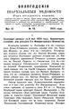 Вологодские епархиальные ведомости. 1915. №10.pdf