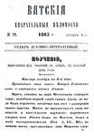 Вятские епархиальные ведомости. 1865. №19 (дух.-лит.).pdf