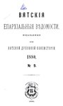 Вятские епархиальные ведомости. 1880. №09 (офиц.).pdf