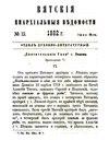 Вятские епархиальные ведомости. 1882. №12 (дух.-лит.).pdf