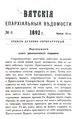 Вятские епархиальные ведомости. 1892. №08 (дух.-лит.).pdf