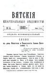 Вятские епархиальные ведомости. 1903. №11 (неофиц.).pdf