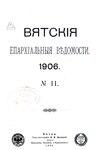 Вятские епархиальные ведомости. 1906. №11 (офиц.).pdf