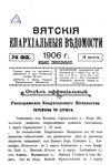 Вятские епархиальные ведомости. 1906. №32 (офиц.).pdf