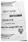 Вятские епархиальные ведомости. 1915. №42.pdf
