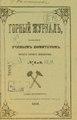 Горный журнал, 1856, №08-09 (август-сентябрь).pdf