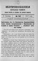 Екатеринославские епархиальные ведомости Отдел неофициальный N 30 (21 октября 1912 г).pdf