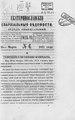 Екатеринославские епархиальные ведомости Отдел официальный N 6 (15 марта 1877 г) Год 6.pdf