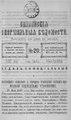 Енисейские епархиальные ведомости. 1897. №20.pdf