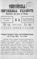 Енисейские епархиальные ведомости. 1904. №14.pdf