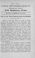 Киевские епархиальные ведомости. 1903. №19. Часть неофиц.pdf