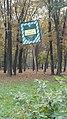 Парк «Юність», Київ 01.jpg