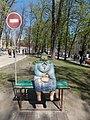 Парк імені Тараса Шевченка 76.jpg