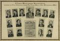 Первые наркомы 1917.png