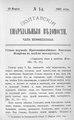 Полтавские епархиальные ведомости 1902 № 08 Отдел неофициальный. (10 марта 1902 г.).pdf