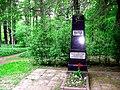 Санкт-Петербург. Парк Лесотехнической Академии. Могила Виноградова П.Ф.JPG