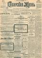 Сибирская жизнь. 1903. №118.pdf