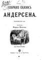 Собрание сказок Андерсена. Книжка 4 (Андерсен, Вовчок, 1909).pdf