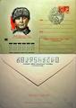 Художественный маркированный конверт с портретом Цезаря Куникова.png