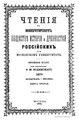 Чтения в Императорском Обществе Истории и Древностей Российских. 1875. Кн. 2.pdf