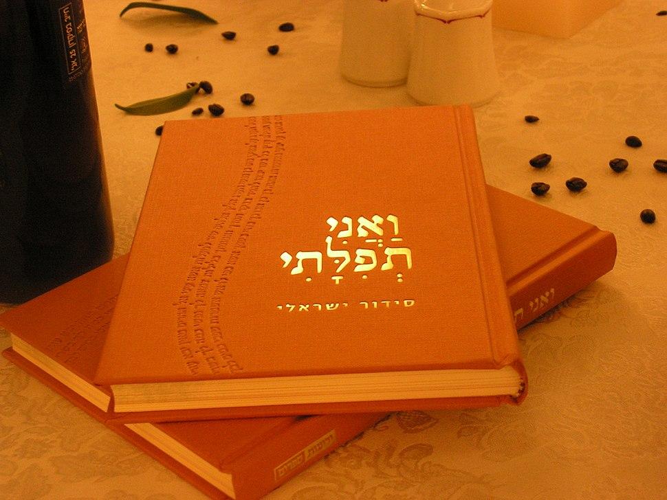ואני תפילתי-סידור ישראלי