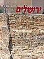 ירושלים עיר של אבן (1) (7008355069).jpg