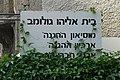 תל אביב הקטנה - בית אליהו גולומב (מוזיאון ההגנה) (24).JPG