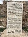 تخت سلیمان کتیبه راهنما و مشخصات.jpg