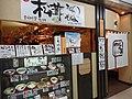中佐中店 (10093771455).jpg