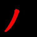 乃-red.png