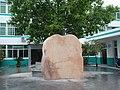 仙岩医院的屏风石 - panoramio.jpg