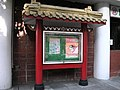 台北北門郵局公告欄 20080805.jpg