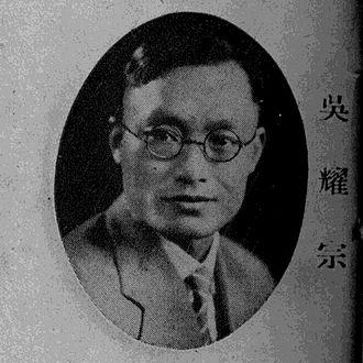 Tian Feng (magazine) - Image: 吳耀宗