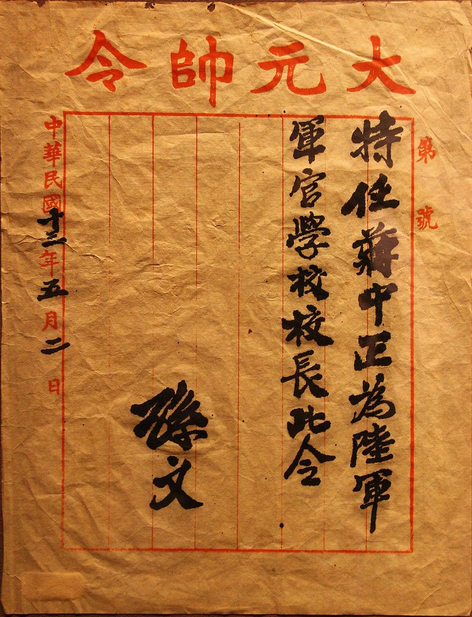 孫中山任命蔣中正為陸軍軍官學校校長的委任狀