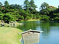 栗林公園 北湖 Hokko Lake in Ritsurin Park - panoramio.jpg
