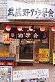 武蔵野アブラ學会 (25066292381).jpg