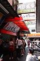 淡水老街的小巷 - panoramio.jpg