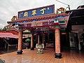 蘇澳丁軍廟 Dingjun Temple, Suao - panoramio.jpg