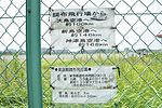 調布飛行場の説明 2010 (4892902172).jpg
