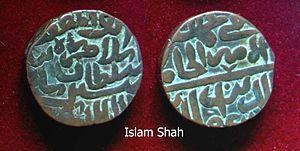 Islam Shah Suri - A coin of Islam Shah