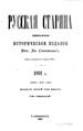 1891, Russkaya starina, Vol 70. №4-6.pdf