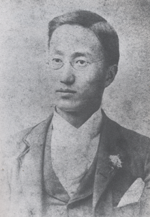 1892 Yun Chi-ho student at Emory Universitys.png