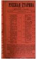 1915, Russkaya starina, Vol 161.pdf