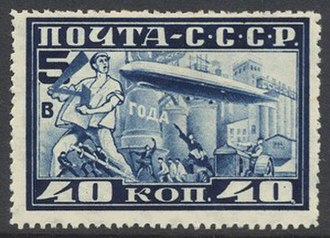 Soviet and Russian airships - Image: 1930 5years 4 p 105 40k stop h