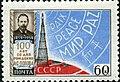 1959 CPA 2288.jpg